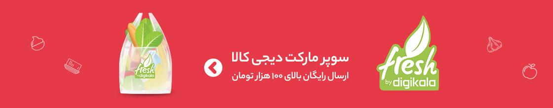 banner 2 فرتاک مال